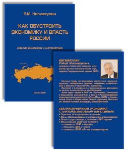 Книга «Как обустроить экономику и власть России: анализ инженера и математика»